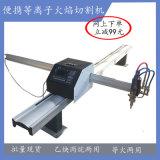 数控等离子切割机保携便携式等离子切割机设备