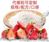 代餐粉酵素固體飲料專業承接oem