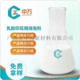 乳胶印花用消泡剂 适用广泛 性价比高 除泡迅速直销