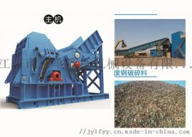 LF-1200废钢破碎生产线
