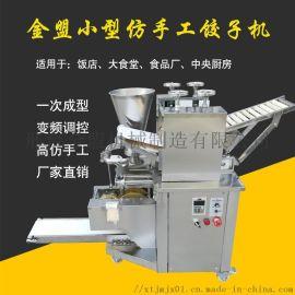 漳州家用自动饺子机市场零售价多少钱 技术升级