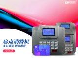 啓點QDXF-8掛式學校食堂消費機,售飯機,食堂刷卡機廠家