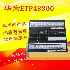 华为TP48300B通信电源48v300A现货销售