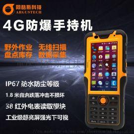 防爆手持机4.5寸扫码盘点RFID数据采集器UHF超高频4G智能超远距离