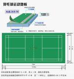 羽毛球PVC运动地板(6002)