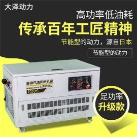 大泽动力TOTO25全自动汽油发电机无刷电机