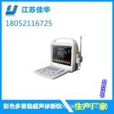 佳华JH-930便携超声彩色多普勒诊断仪 腹部彩超 浅表彩超厂家供应
