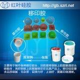 RTV-2 pad printing silicon rubber移印硅胶