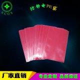 供应电子元器件塑料包装袋 透明粉红色pe袋 尺寸定制可印刷logo