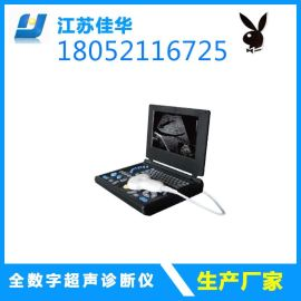 佳華醫療JH-3200全數位筆記本超聲診斷儀/婦科筆記本B超生產廠家