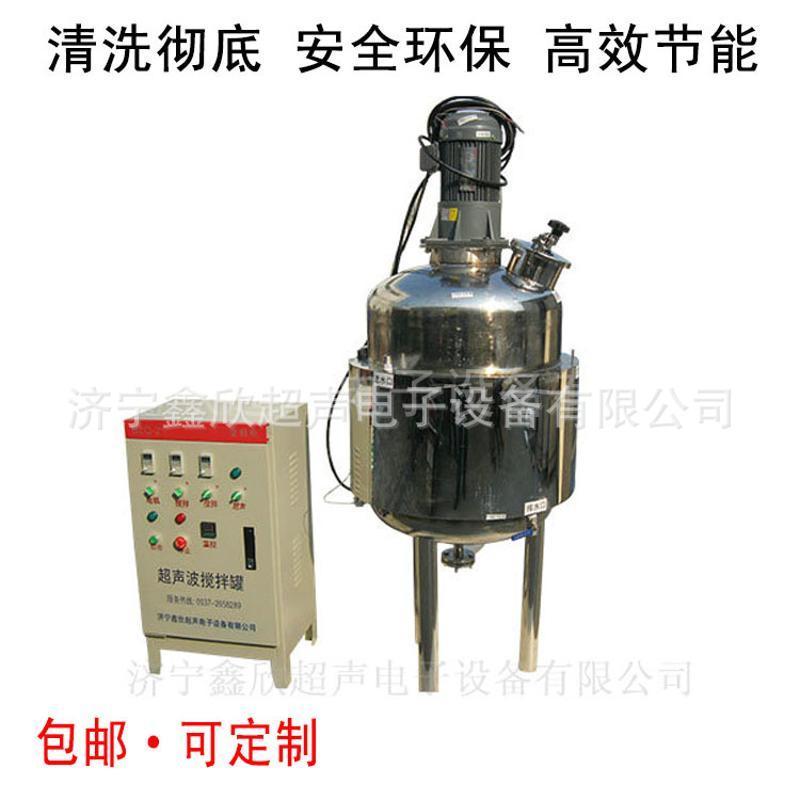 超声波搅拌罐 超声波涂料搅拌分散机 微粉 纳米 清洗、分离、更