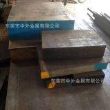 中外品牌HPM7易切削塑膠模具鋼  HPM7模具鋼板 HPM7圓棒