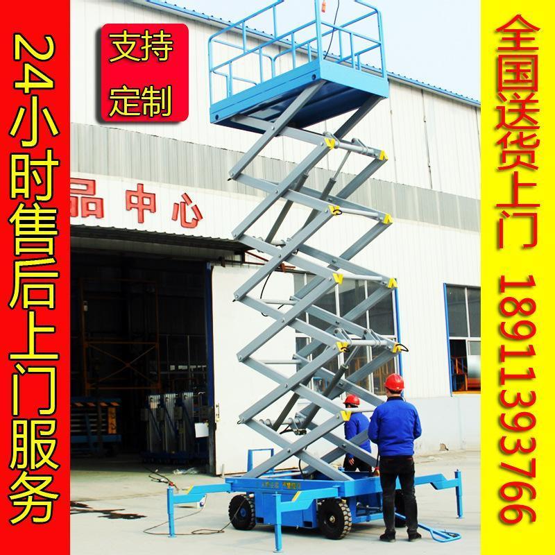 自行式升降車  電動液壓升降機,廠家定製