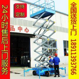 自行式升降车  电动液压升降机,厂家定制