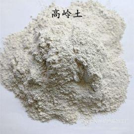 供应日用 卫生陶瓷底料用325目高岭土 陶瓷土