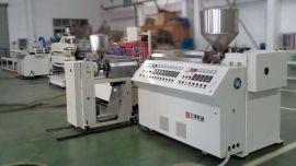 PVC/ABS/PP汽车型材挤出生产线