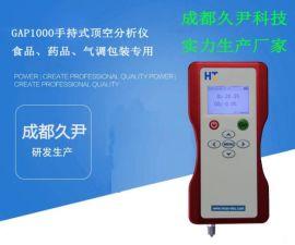 GAP1000手持式氧气检测仪