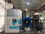 东莞北极冰25匹日产5吨片冰机 大型制冰机