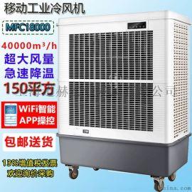 雷豹MFC18000蒸发式工业冷风扇厂家直销