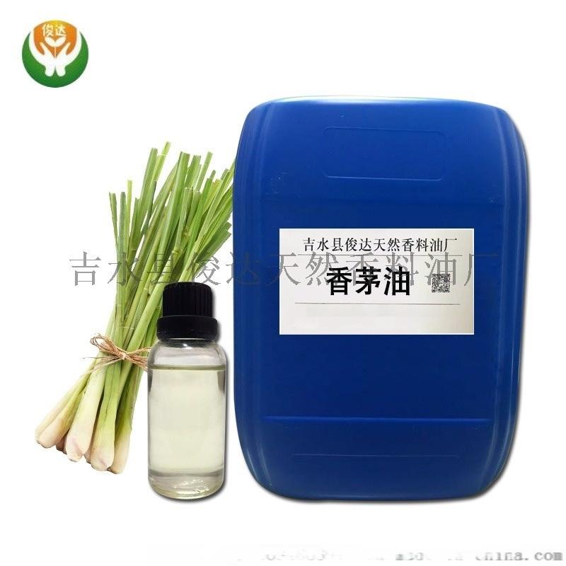 厂家供应香茅油 日用香精 植物精油 驱蚊 防虫咬