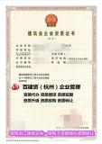 杭州建筑资质代办支出成本