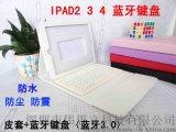 蘋果IPAD234專用藍牙鍵盤皮套 防塵防水防震 無線平板藍牙鍵盤