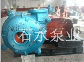 压滤机渣浆泵,压滤机入料泵,石家庄水泵厂