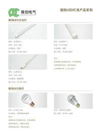 驱创粒子星LED照明灯具,多种型号俱全,质量保证。