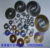 厂家供应直销高速钢圆锯片 硬质合金锯片 金属切管机专用锯片