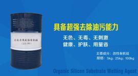 日化高效除油剂洗涤剂原料可当乳化剂润湿分散剂日化专用改性有机硅非离子表面活性剂聚醚类**去污硅油