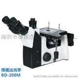 倒置金相显微镜 BD-200M 可拍照/测量精密分析