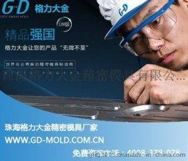 广东精密模具加工厂哪家好, 精密注塑模具加工厂哪家好