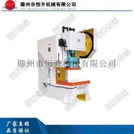 JC21S型系列深颈固定台压力机 JC21S-200T 深颈固定台压力机