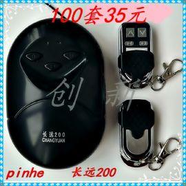 平和pinhe长远200内置管状电机控制盒遥控器, 卷帘门接收器