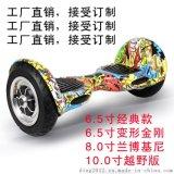 代步电动平衡车滑板车体感思维车儿童扭扭车双轮成人火星车智能漂移车