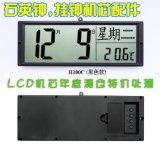 吉美H100C LCD電子石英鐘掛鐘機芯配件清倉處理(黑色款)!