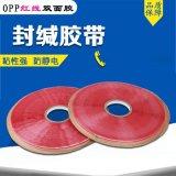 力佳5mm紅線環保OPP封緘膠帶