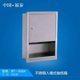 304不锈钢入墙式抽纸盒
