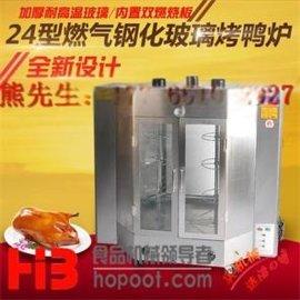 上海烤鸭炉|上海里诺烤鸭炉|上海里诺烤鸭炉价格