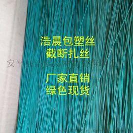包塑丝/涂塑丝/捆扎丝/截断丝生产厂家-安平县浩晨丝网制造有限公司