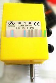 金星牌DXZ-3G高度限位器