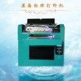 溪海150金属标牌打印机 标志牌打印机
