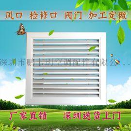 厂家直销 铝合金风口 出风口进风口 单层双层 可调解风量 可定制