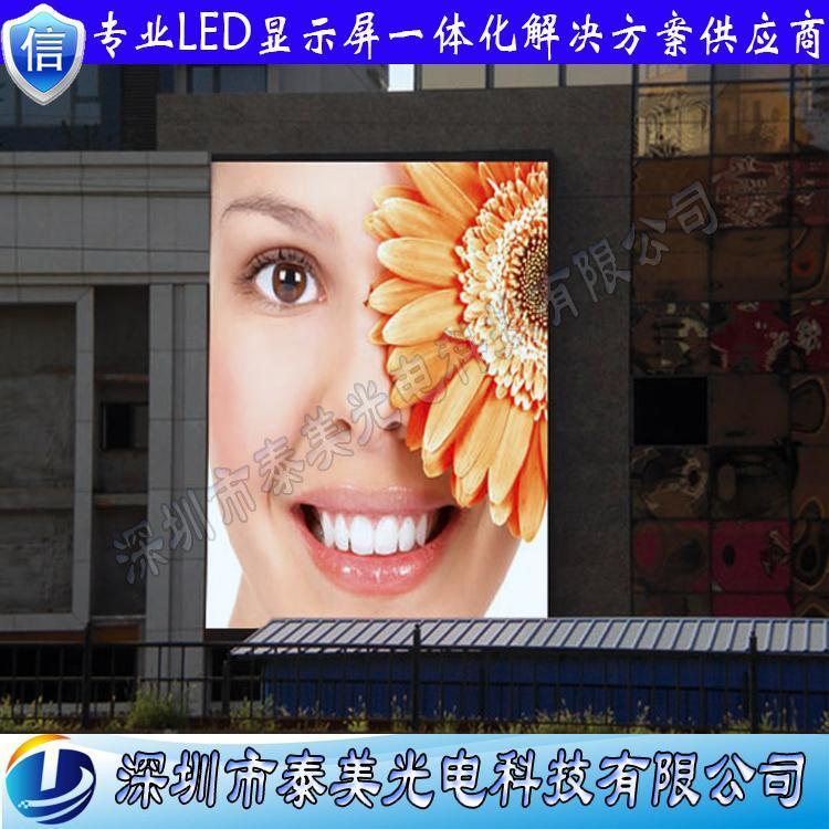 P5戶外全綵顯示屏 商場外牆led電子顯示屏