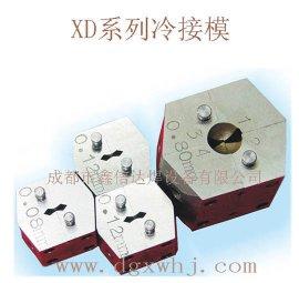 XD系列冷接模,冷焊模,接线模,模具