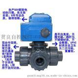 塑料电动三通球阀Q965F型电动UPVC球阀