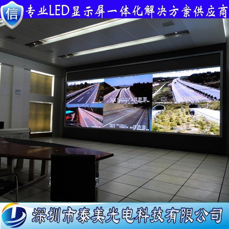 深圳泰美高清室内全彩led屏行政单位会议室室内P2.5全彩LED显示屏