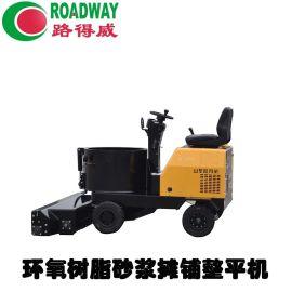 环氧树脂摊铺机路得威RWHP11专为地坪施工设计