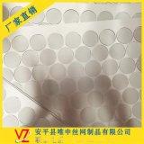 【精密筛板】安平唯中 不锈钢微孔 化学腐蚀精密蚀刻过滤网板