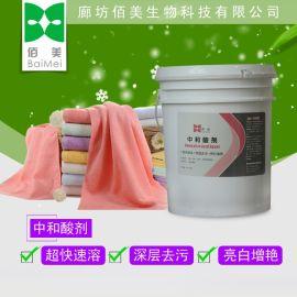 中性和酸性酒店干洗店专用工业去污浓缩粉去渍洗衣粉20kg桶装**